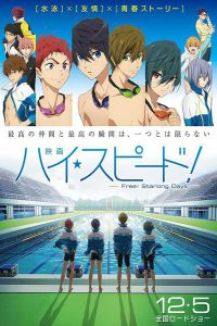 High☆Speed! -Free! Starting Days-