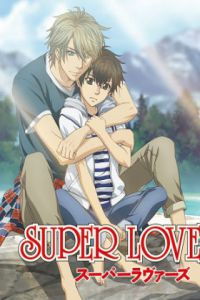 Super Lovers第二季